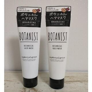 ボタニスト(BOTANIST)のBOTANIST ボタニカルヘアマスク 120g✕2本セット(トリートメント)