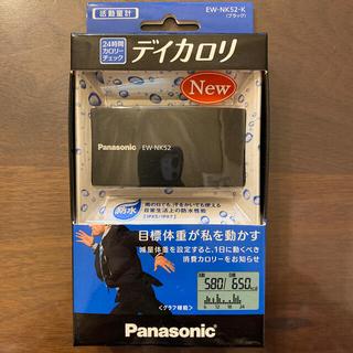 パナソニック(Panasonic)の活動量計 Panasonic デイカロリ(ウォーキング)