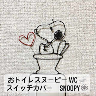 スヌーピー(SNOOPY)のスヌーピー SNOOPY ワイヤークラフト スイッチカバー トイレバージョン(インテリア雑貨)