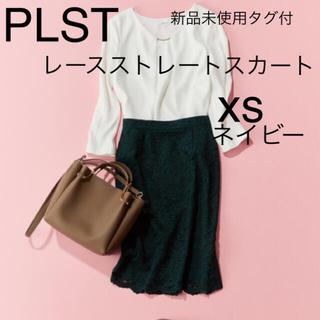 プラステ(PLST)の新品未使用【PLST】レースストレートスカート xsダークネービー♣︎プロフ必読(ひざ丈スカート)