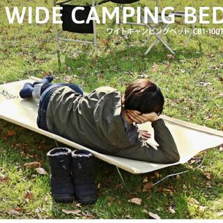 ドッペルギャンガー(DOPPELGANGER)のDOD ワイドキャンピングベッド サンドカラー ベージュ(寝袋/寝具)