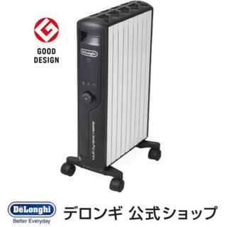 デロンギ(DeLonghi)の【新品未開封】さっちゃん様専用 MDH12-BK マルチダイナミックヒーター(オイルヒーター)