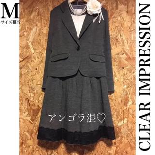 クリアインプレッション(CLEAR IMPRESSION)のCLEAR IMPRESSION アンゴラ混 セットアップ M グレー(スーツ)
