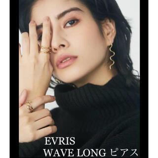 エヴリス(EVRIS)のEVRIS WAVE LONG ピアス エヴリス ウェーブロングピアス ゴールド(ピアス)