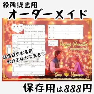 婚姻届 役所提出用 保存用 kh21(その他)
