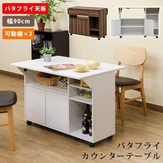 バタフライカウンターテーブル 90幅 ホワイト(ダイニングテーブル)