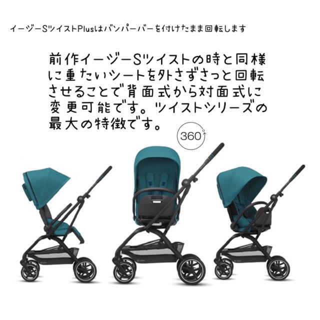 cybex(サイベックス)の新品! Cybex サイベックス 日本未発売 イージーSツイスト2+ ベビーカー キッズ/ベビー/マタニティの外出/移動用品(ベビーカー/バギー)の商品写真
