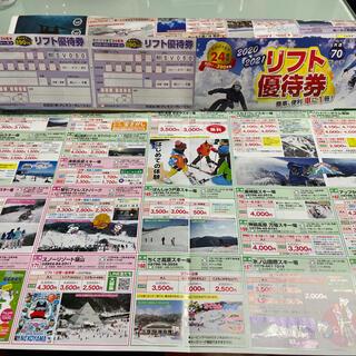 リフト券 西日本全域(その他)