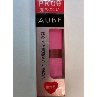 オーブ(AUBE)のsofina aube オーブ pk09 ルージュ twice コラボ 限定色(口紅)