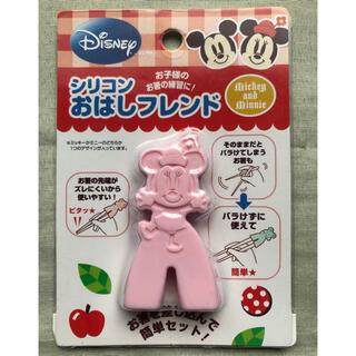 ディズニー(Disney)のミニーマウス おはしフレンド お箸補助 ピンク(その他)