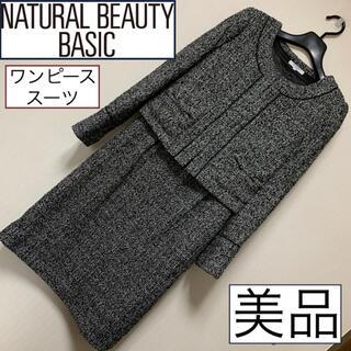 NATURAL BEAUTY BASIC - ナチュラルビューティーベーシック♡ワンピーススーツ ママ セレモニー フォーマル