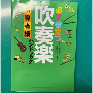 ヤマハ(ヤマハ)の必ず役立つ吹奏楽ハンドブック 指導者編(アート/エンタメ)