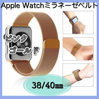 Apple Watch ピンクゴールド 38/40 アップルウォッチ ベルト(金属ベルト)