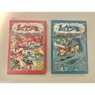 魔法騎士レイア-ス 1・2   2冊セット(少女漫画)