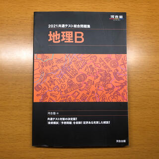 河合塾 共通テスト総合問題集2021 地理B(語学/参考書)