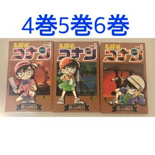 名探偵コナン4巻5巻6巻 3冊セット(少年漫画)