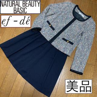 ナチュラルビューティーベーシック(NATURAL BEAUTY BASIC)の♡ナチュラルビューティーベーシック エフデ♡セレモニースーツ ママ フォーマル(スーツ)