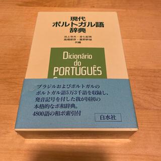 現代ポルトガル語辞典(語学/参考書)