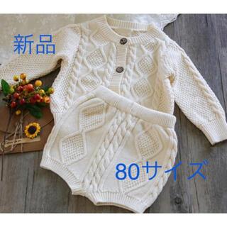 ニットセットアップ アイボリー 80サイズ 子供服 ベビー 新品タグ付き(ニット/セーター)
