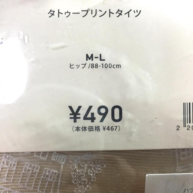 GU(ジーユー)のGU家柄タトゥータイツ レディースのレッグウェア(タイツ/ストッキング)の商品写真
