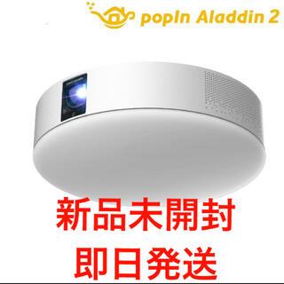 【未開封】popIn Aladdin 2 ポップインアラジン2 シーリングライト(プロジェクター)