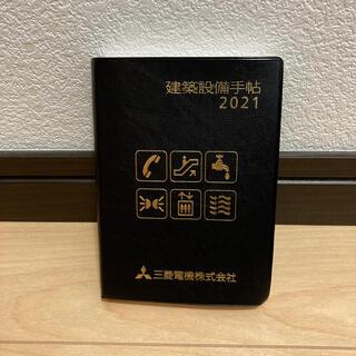 ミツビシデンキ(三菱電機)の三菱電機2021年建築設備手帳(手帳)