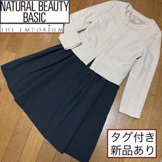 ナチュラルビューティーベーシック(NATURAL BEAUTY BASIC)の新品あり♡ナチュラルビューティーベーシック♡セレモニースーツ ママ フォーマル(スーツ)