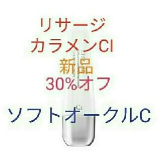 リサージ(LISSAGE)の送料込新品30%off! リサージ カラーメインテナイザー CIソフトオークルC(ファンデーション)