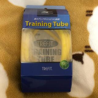 MIZUNO - トレーニングチューブ
