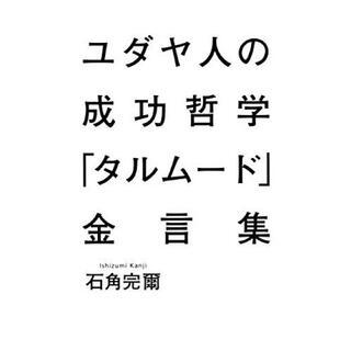 シュウエイシャ(集英社)のユダヤ人の成功哲学「タルム-ド」金言集(人文/社会)