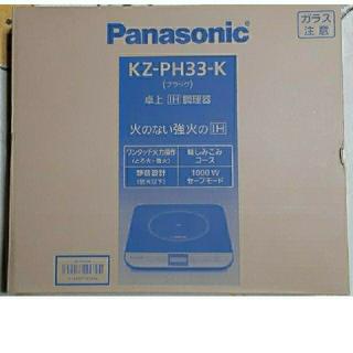 Panasonic - 新品未使用 パナソニック 卓上IH調理器 KZ-PH33-K ブラック