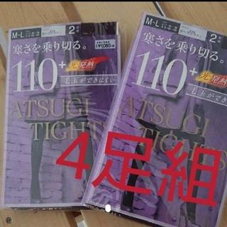 アツギ(Atsugi)の【4足組】アツギ タイツ 110デニール black(タイツ/ストッキング)