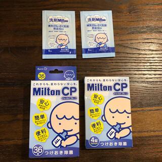 ミントン(MINTON)のミルトン cp  (哺乳ビン用消毒/衛生ケース)