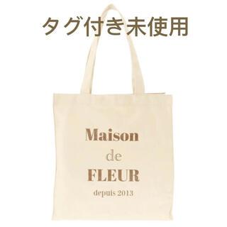 メゾンドフルール(Maison de FLEUR)のMaison de FLEUR ブランドロゴラメプリントトートバッグ ベージュ(トートバッグ)