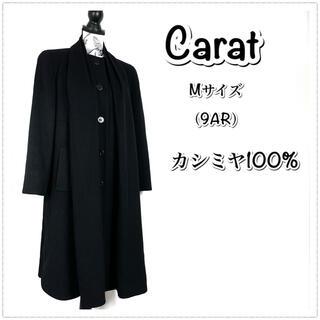キャラット(Carat)の三陽商会 【Carat・キャラット】 ロングコート カシミヤ100%  黒色(ロングコート)