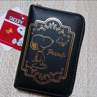 スヌーピー(SNOOPY)のスヌーピー スマートカードキーケース 財布 キーケース 男女兼用 新品(キーケース)