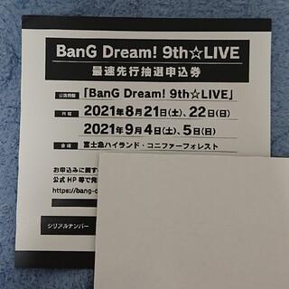 BanG Dream! 9th LIVE 最速先行抽選申込券(声優/アニメ)