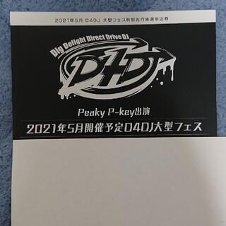 2021年5月 D4DJ 大型フェス特別先行抽選申込券(声優/アニメ)