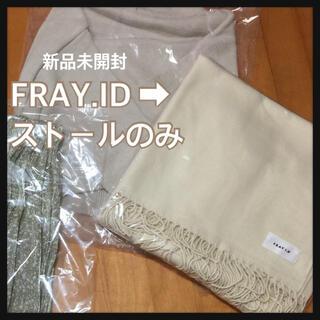 フレイアイディー(FRAY I.D)のfray id ストール(マフラー/ショール)