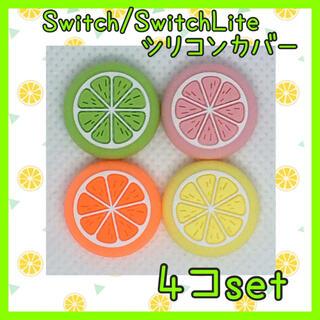 ニンテンドースイッチ(Nintendo Switch)のフルーツ Switch スイッチ ジョイコン スティックカバー 4個セット(その他)