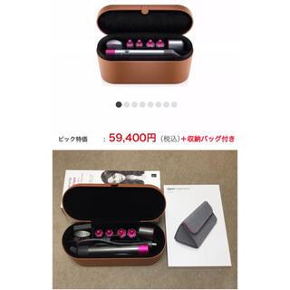 Dyson - ダイソン エアラップ ¥59,400通常セット