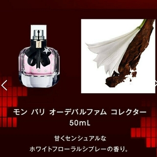 イヴサンローランボーテ(Yves Saint Laurent Beaute)のYSL モンパリ オーデパルファム 50mL(香水(女性用))