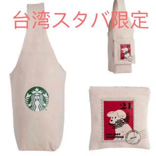 スターバックスコーヒー(Starbucks Coffee)のスターバックス ドリンクバッグ ホルダー サイレンロゴ クリスマス 犬 台湾(エコバッグ)