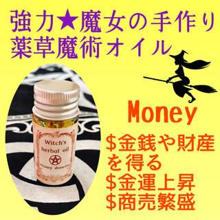 期間限定!強力★魔女の手作り薬草魔術オイル(金運)10ml瓶 (その他)