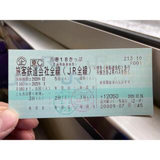 青春18きっぷ 3回分 速達発送(鉄道乗車券)