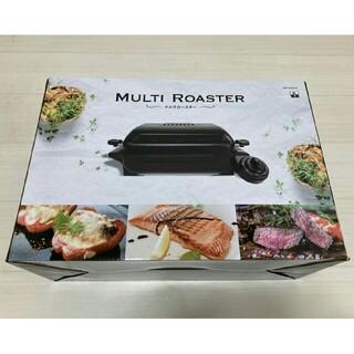マルチロースター 家電 キッチン家電 ロースター 調理器具 料理(調理道具/製菓道具)