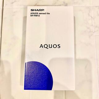 SHARP - 【未開封】AQUOS sense3 lite SH-RM