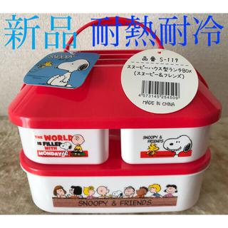 ピーナッツ(PEANUTS)の新品 スヌーピー 耐熱耐冷 ハウス型 ランチ ボックス(収納/キッチン雑貨)