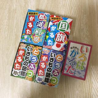 ♡5点セット♡都道府県 国旗 どうぶつ海、陸 ことわざ かるた カルタ 知育玩具(カルタ/百人一首)