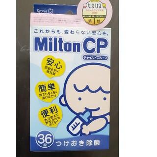 ミントン(MINTON)のミルトン  除菌タブレット  36錠(哺乳ビン用消毒/衛生ケース)